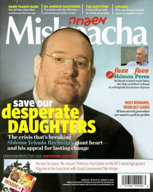A True Shidduch Crisis (SIR)