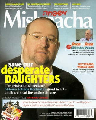 A True Shidduch Crisis (SIR)